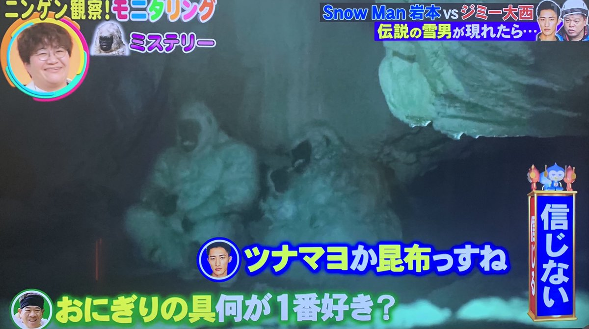 Snowman モニタリング Snow Man『モニタリング』の心霊リアクション