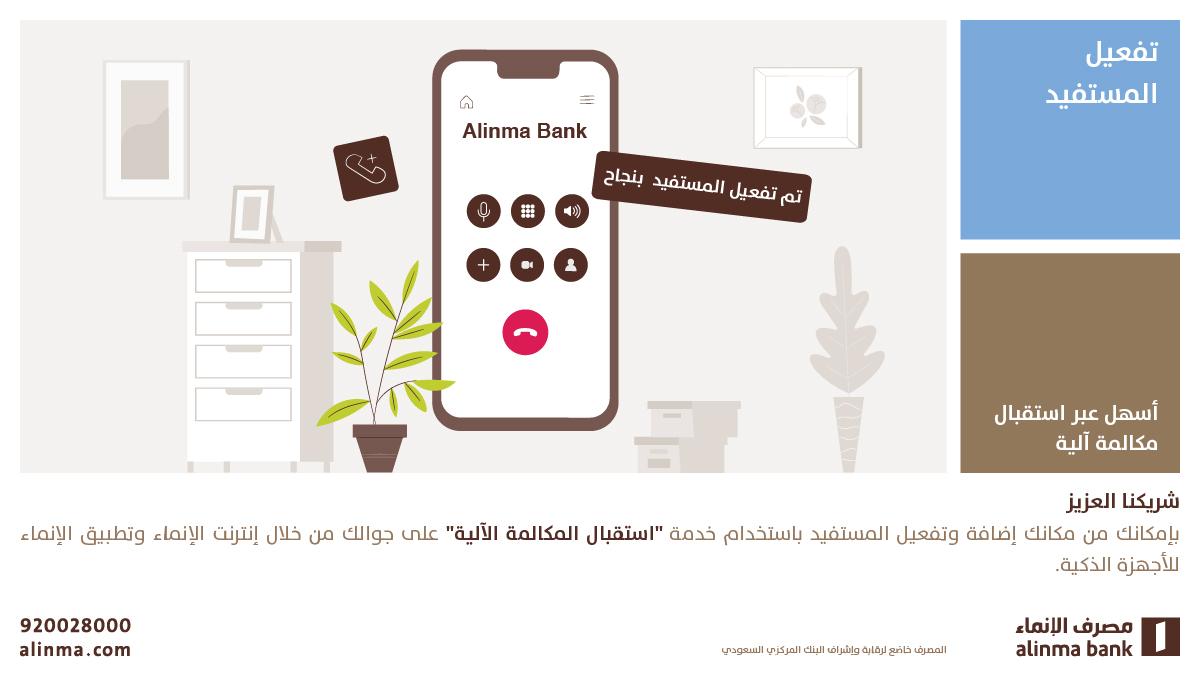 مصرف الإنماء Alinmabanksa Twitter