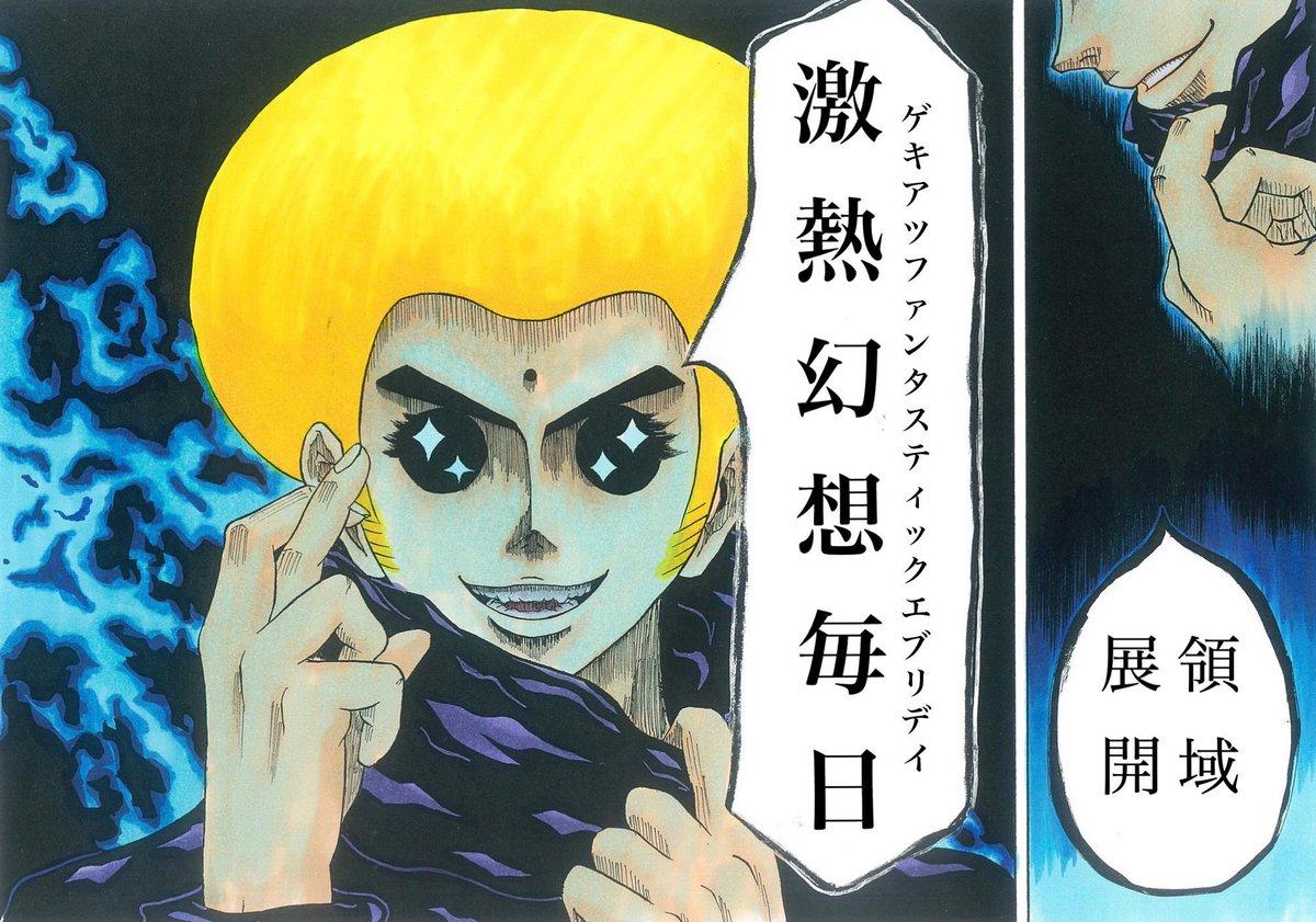 最近呪術廻戦にハマってる。 アニメで見てる。 すごいいいところ 前描いてもらった!! ありがとう!!!
