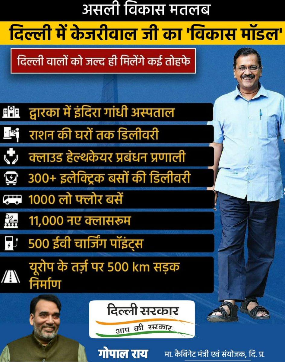 @ArvindKejriwal गुजरात में मचाने धमाल आ रहे AAPकेजरीवाल