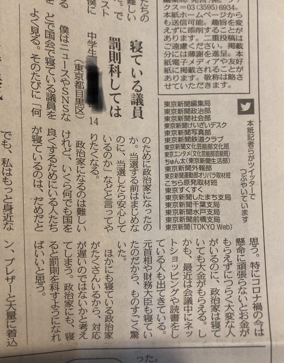 今朝の東京新聞朝刊。14歳の中学生の投稿。「寝ている議員、罰則科しては」 最初から最後まで、正論過ぎて言葉が出ない。こうした状況を、望まずとも結果として作ってしまった大人側の一人として、ただただ、恥ずかしいです。