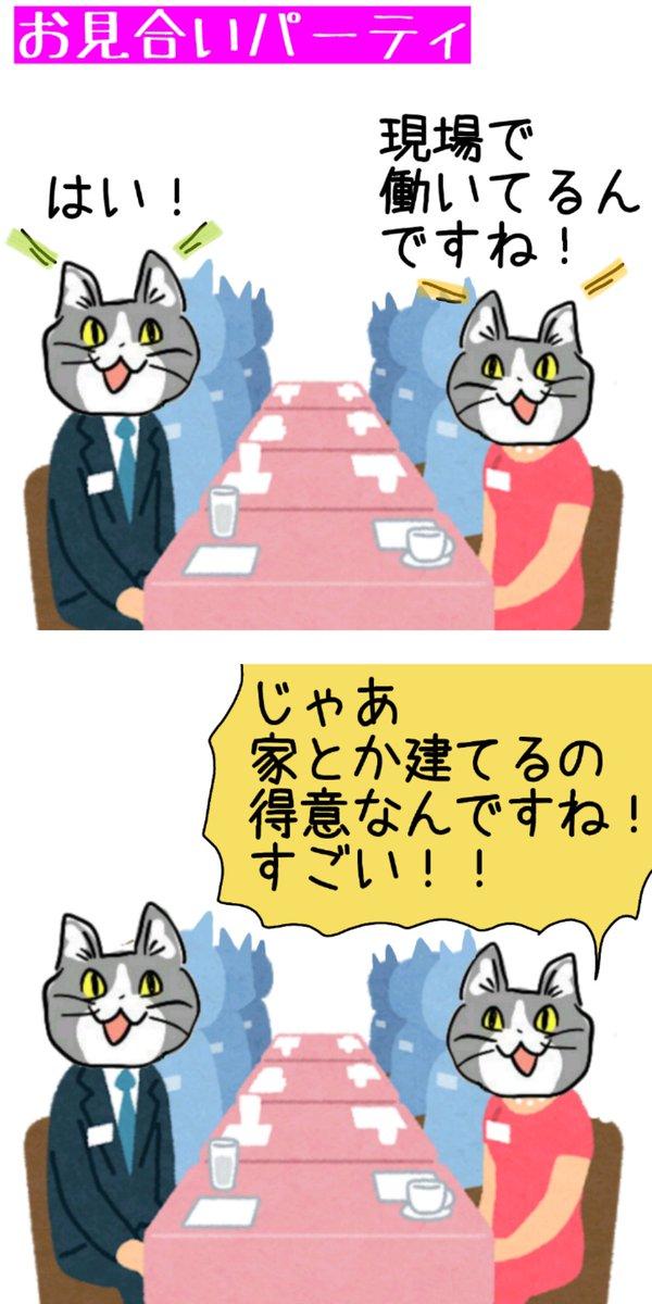 「現場」に対する雑なイメージ #現場猫