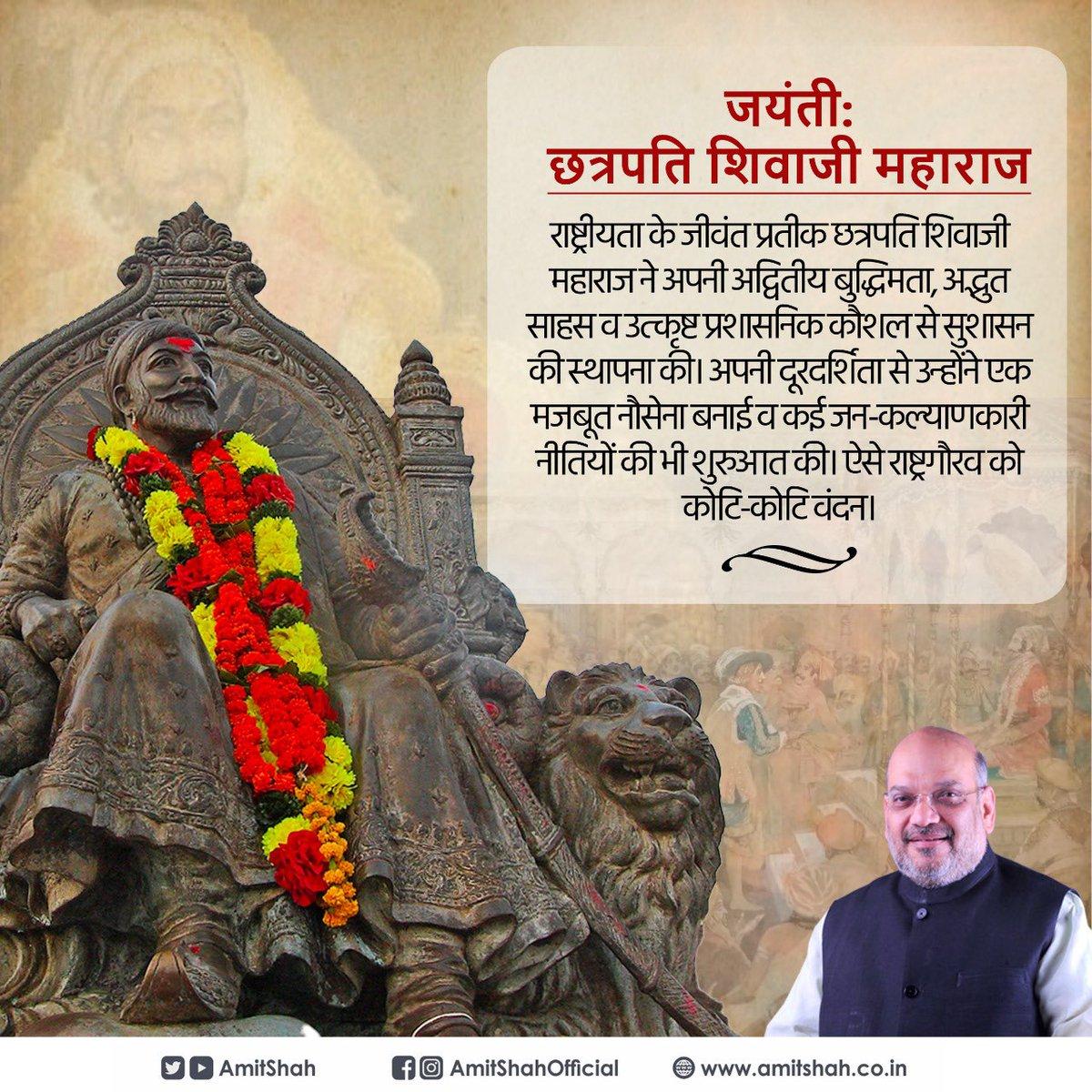 राष्ट्रीयता के जीवंत प्रतीक छत्रपति शिवाजी महाराज ने अपनी अद्वितीय बुद्धिमता, अद्भुत साहस व उत्कृष्ट प्रशासनिक कौशल से सुशासन की स्थापना की। अपनी दूरदर्शिता से उन्होंने एक मजबूत नौसेना बनाई व कई जन-कल्याणकारी नीतियों की भी शुरुआत की। ऐसे राष्ट्रगौरव को कोटि-कोटि वंदन।