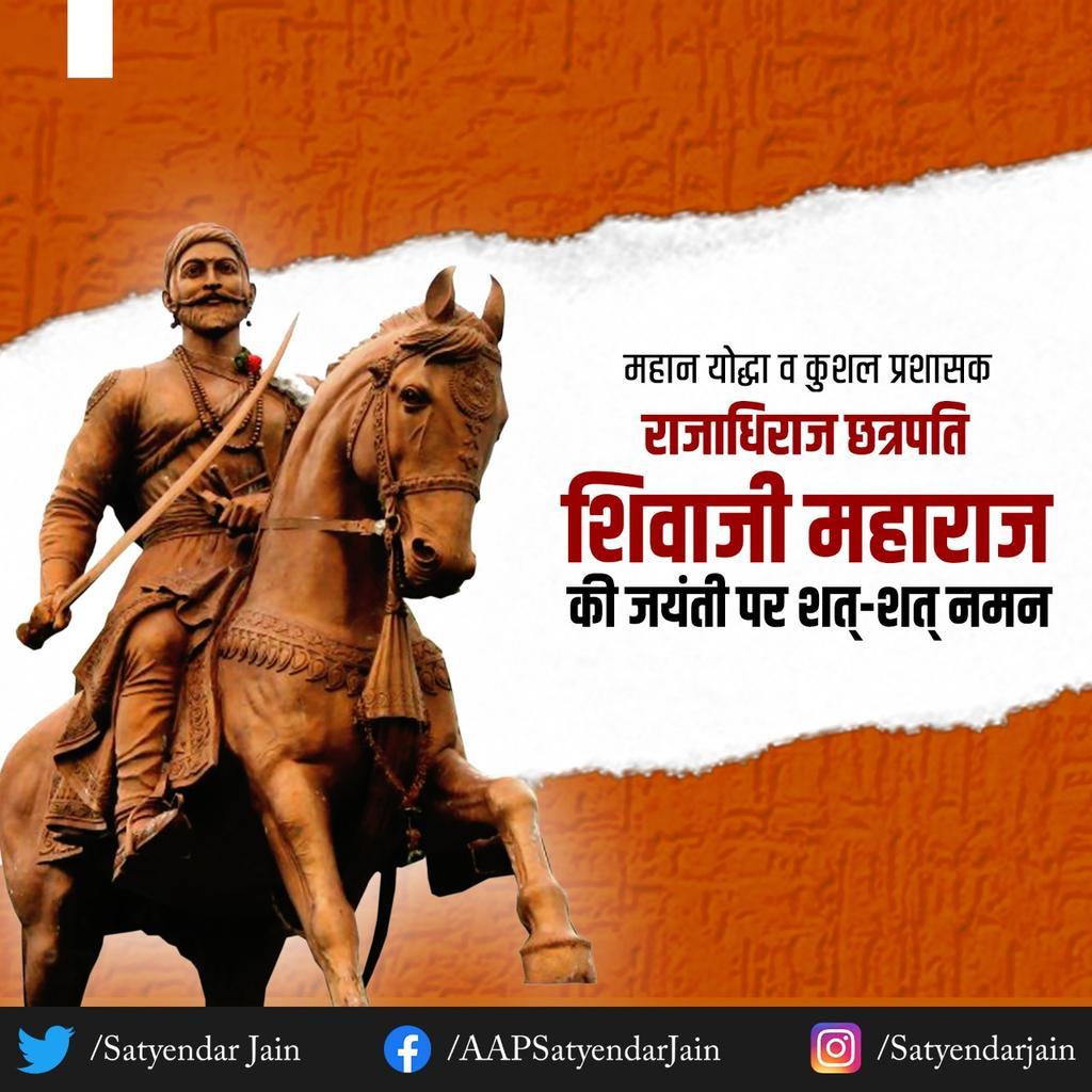 एक महान योद्धा, साहस और पराक्रम के प्रतीक छत्रपति शिवाजी महाराज जी की जयंती पर उन्हें कोटि कोटि नमन।