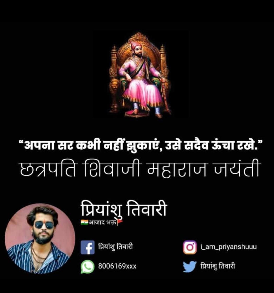 @AmitShah जब हौसले बुलन्द हो, तो पहाड़ भी एक मिट्टी का ढेर लगता है। अपना सर कभी नहीं झुकाये, उसे सदैव ऊँचा रख्खें। छत्रपति शिवाजी महाराज शत् शत् नमन्  🙏🇮🇳जय माँ भवानी🚩 🙏