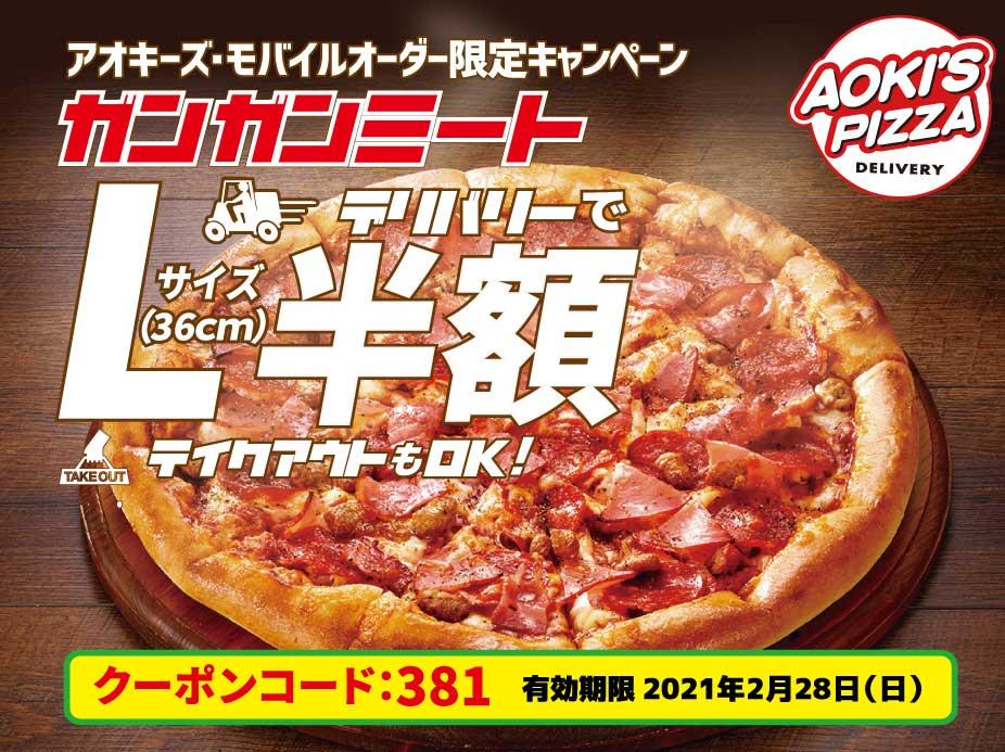 アオキーズ ピザ 蒲郡 アオキーズピザ~メニュー・持ち帰り・店舗・半額・クーポン・サイズ...