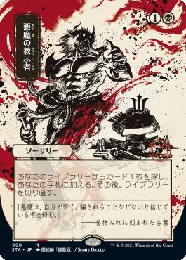 【特報】『ストリクスヘイヴン:魔法学院』の巨大図書館が所蔵する呪文書には、もう一つの異なる姿があった――伝統的な和の表現が盛り込まれた特別なミスティカルアーカイブ「日本画ミスティカルアーカイブ」の概要と、最初の公開カードをお届けします! mtg-jp.com/reading/public… #mtgjp #MTGStrixhaven