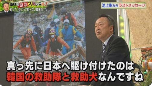 #池上彰のニュースウソだったのか #池上彰のニュースそれもウソだったのか 台湾救助隊28人。3月11日に支援表明したが菅直人民主党政権の待機要請を受けて、二日遅れて14日に到着 韓国救助隊5人。救助犬2匹。3月12日午後到着  真っ先に日本に駆け付けたのは「たいわん」