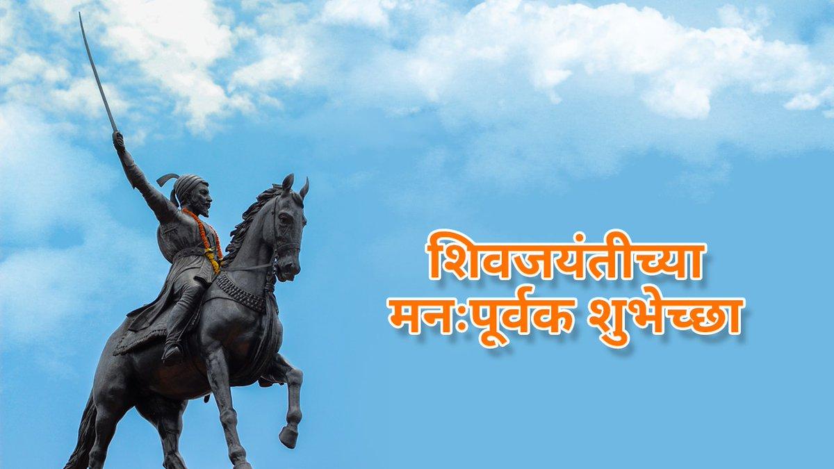 आजच्या छत्रपती शिवाजी महाराजांच्या जयंतीनिमित्त आपणा सर्वांना हार्दिक शुभेच्छा!  #ShivajiMaharaj
