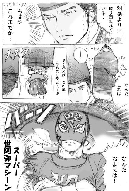 マシーン 世阿弥