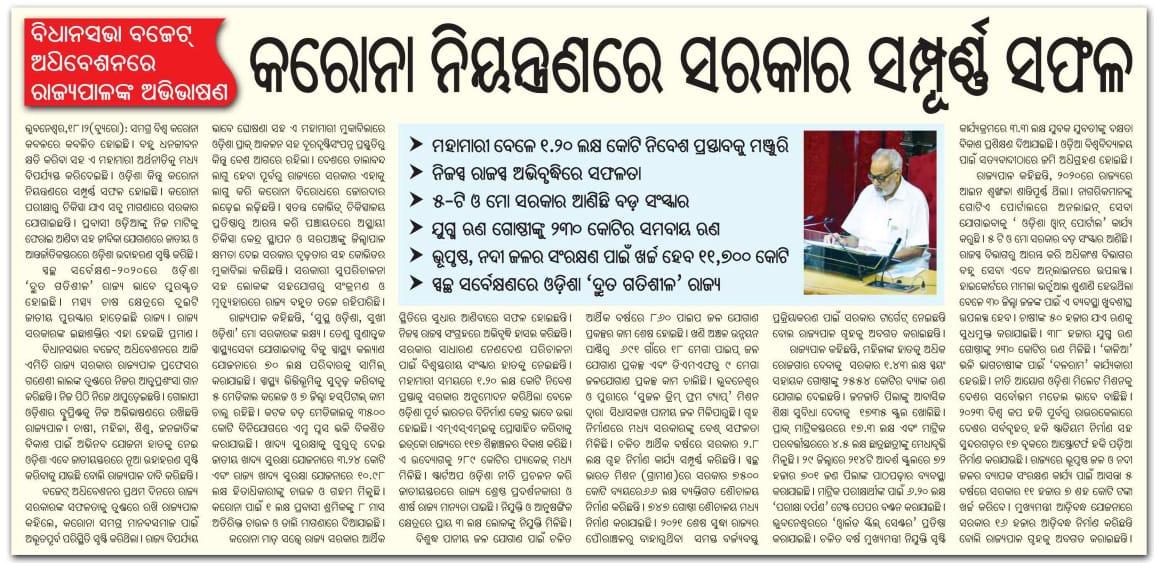 ବିଧାନସଭା ବଜେଟ ଅଧିବେଶନରେ ମାନ୍ୟବର @GovernorOdisha ପ୍ରଫେସର ଶ୍ରୀ ଗଣେଶୀ ଲାଲ ନିଜ ଅଭିଭାଷଣରେ ରାଜ୍ୟ ସରକାରଙ୍କ ବିଭିନ୍ନ ସଫଳତା ବିଷୟରେ ଉଲ୍ଲେଖ କରିଛନ୍ତି। କରୋନା ନିୟନ୍ତ୍ରଣ ସହ ପୁଞ୍ଜିନିବେଶ, ରାଜସ୍ୱ ବୃଦ୍ଧି, #5T ଓ ମୋ ସରକାର ଆଦି ବିଭିନ୍ନ କ୍ଷେତ୍ରର ଉଲ୍ଲେଖନୀୟ କାର୍ଯ୍ୟକୁ ସେ ପ୍ରଶଂସା କରିଛନ୍ତି। #Odisha