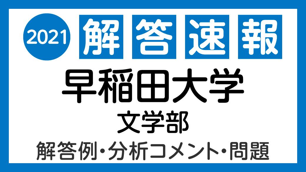 文学部 速報 早稲田 解答