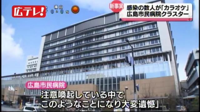 広島 市民 病院 クラスター