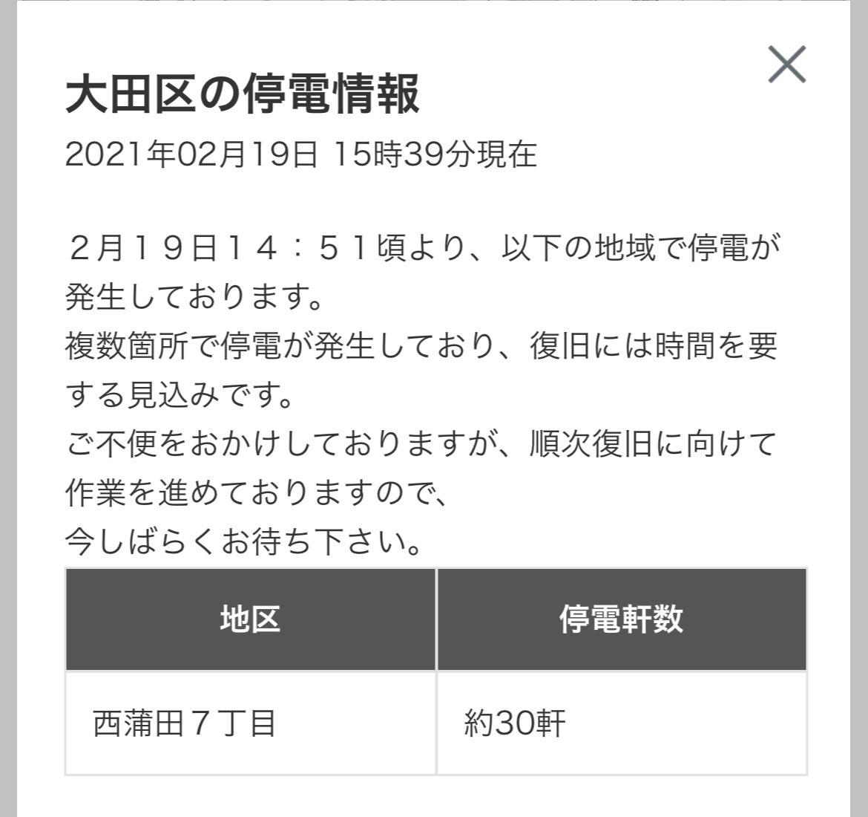 情報 東京 停電