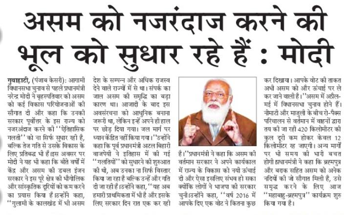 असम को नजरअंदाज करने की भूल को सुधार रहे हैं: PM मोदी।