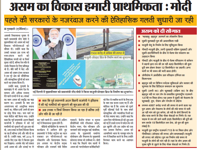 Assams development is the NDA Governments top priority.