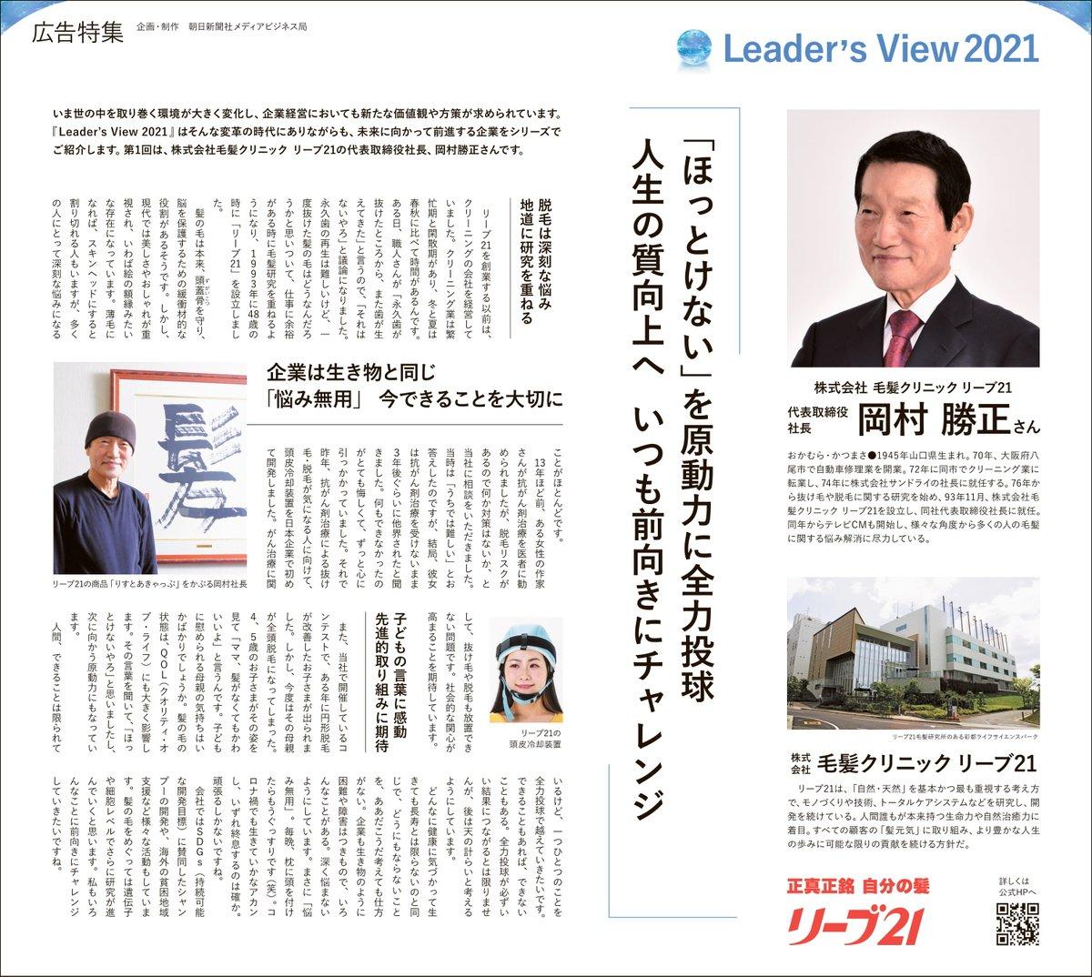 社長 リーブ 21 社長公募のリーブ21、社長を譲らず賠償命令:朝日新聞デジタル