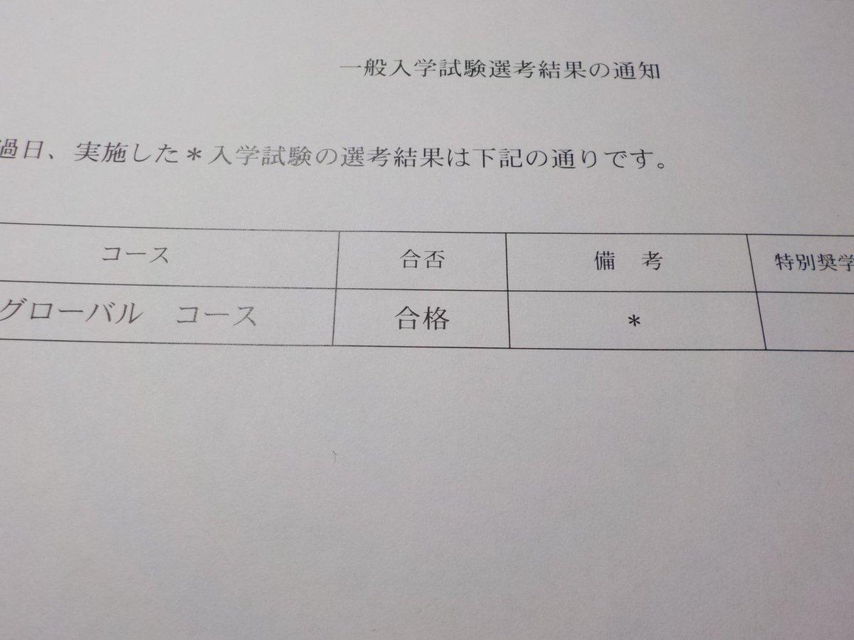 入試 キャスト 高校