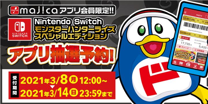 『Nintendo Switch モンスターハンターライズ スペシャルエディション』の抽選予約受け付け!majicaアプリ会員【ドン・キホーテ】