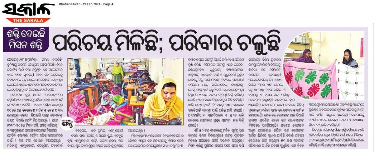 କେନ୍ଦ୍ରାପଡା ଜିଲ୍ଲା ଡେରାବିଶ ଅଞ୍ଚଳର ସଂଖ୍ୟାଲଘୁ ମହିଳାମାନେ ମିଶନ ଶକ୍ତି ଜରିଆରେ ସ୍ୱାବଲମ୍ବୀ ହେବା ସହ ନିଜର ସ୍ଵତନ୍ତ୍ର ପରିଚୟ ସୃଷ୍ଟି କରିଛନ୍ତି। ସେମାନଙ୍କ ଦ୍ଵାରା ପ୍ରସ୍ତୁତ ସାମଗ୍ରୀ ବିଭିନ୍ନ ରାଜ୍ୟ ସମେତ ବିଦେଶରେ ମଧ୍ୟ ଆଦୃତି ଲାଭ କରୁଛି। #Odisha @mission_shakti