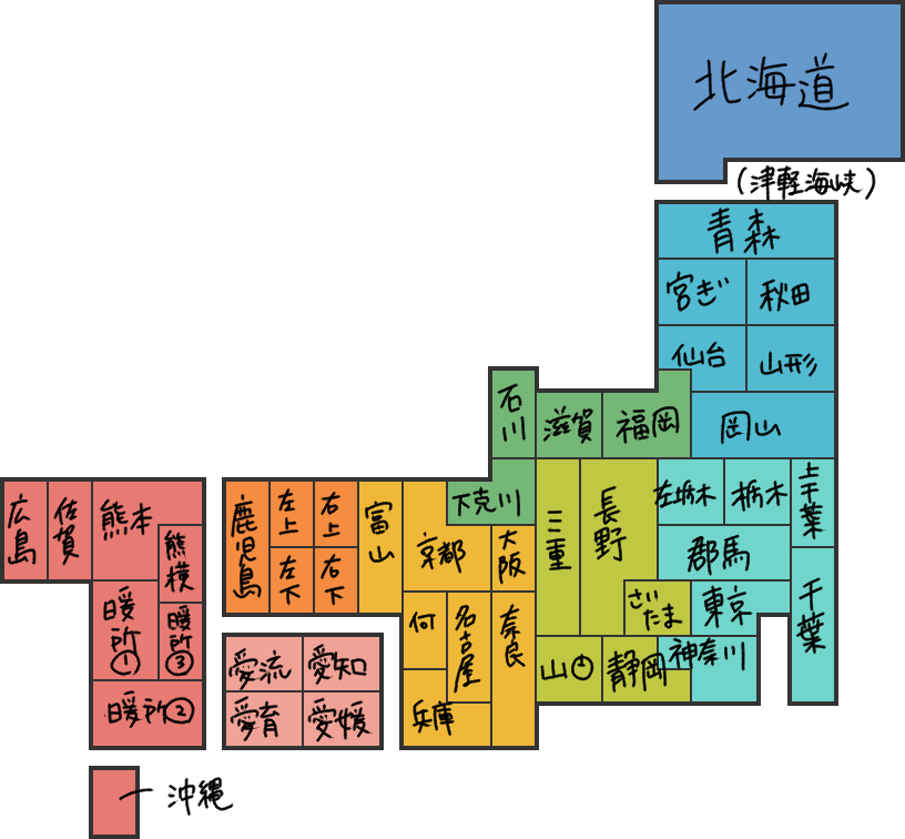 下総 津軽海峡 アカン ツッコミどころ 願望に関連した画像-02