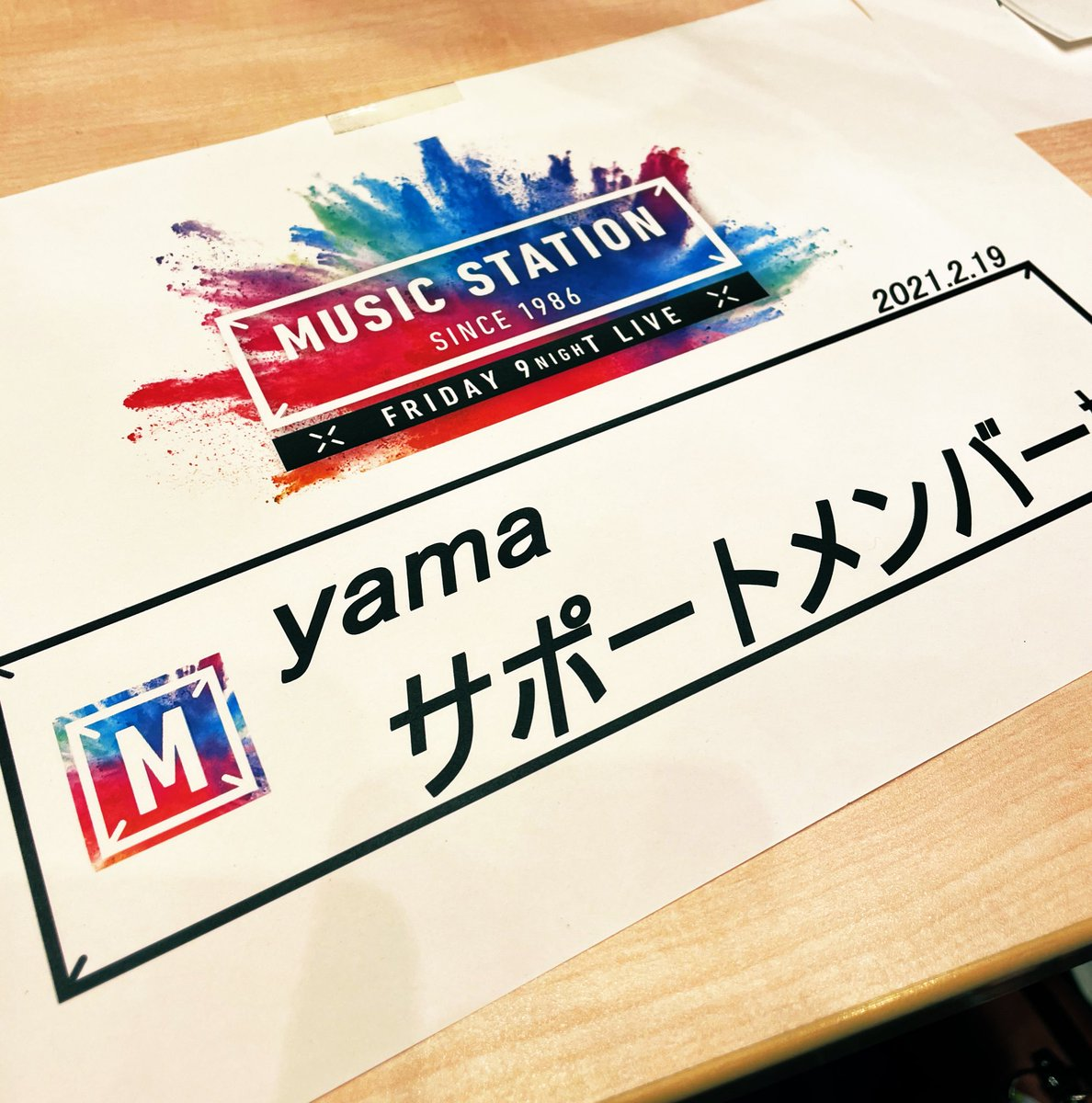 M ステ yama