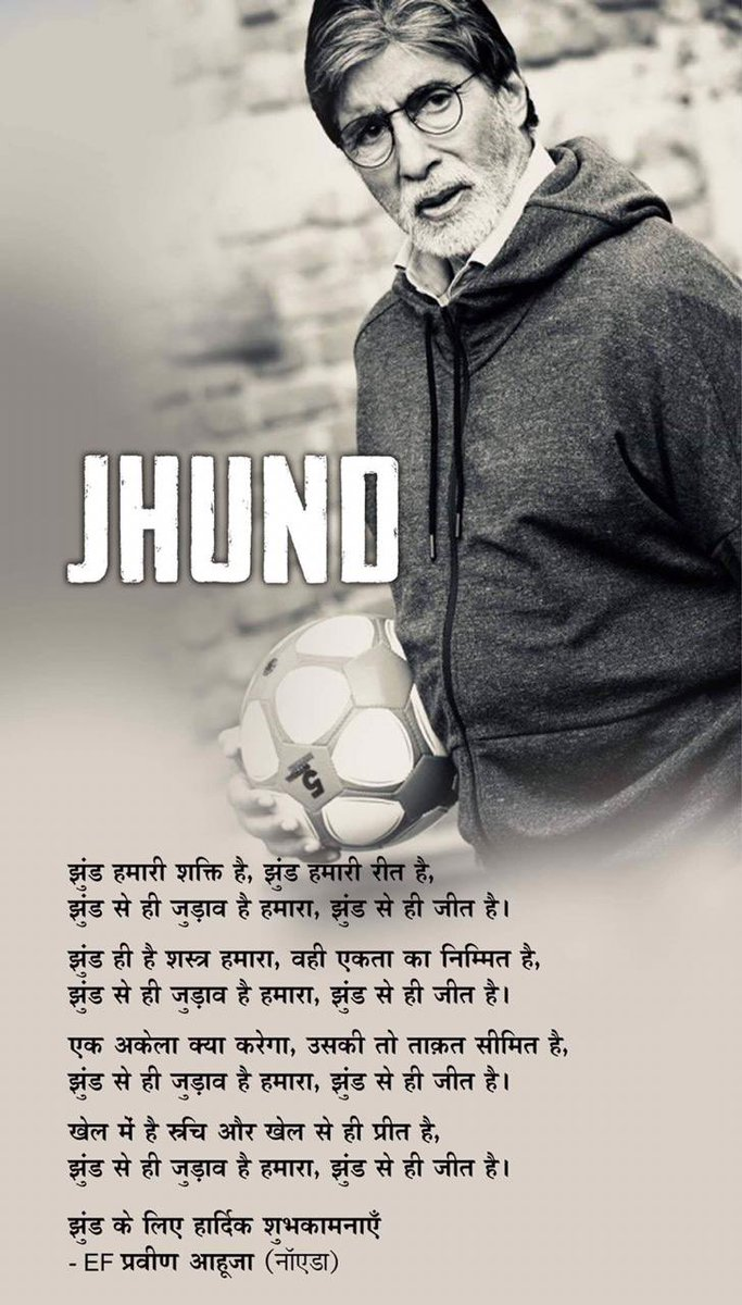 "Covid gave us setbacks but it's comeback time now! BACK IN THEATERS. ""JHUND"" releasing 18th June!! @SrBachchan Boss 👍 @Nagrajmanjule @itsBhushanKumar #KrishanKumar @vinodbhanu #RaajHiremath #SavitaRajH #GargeeKulkarni #MeenuAroraa @AjayAtulOnline @tandavfilms @aatpaat @TSeries"