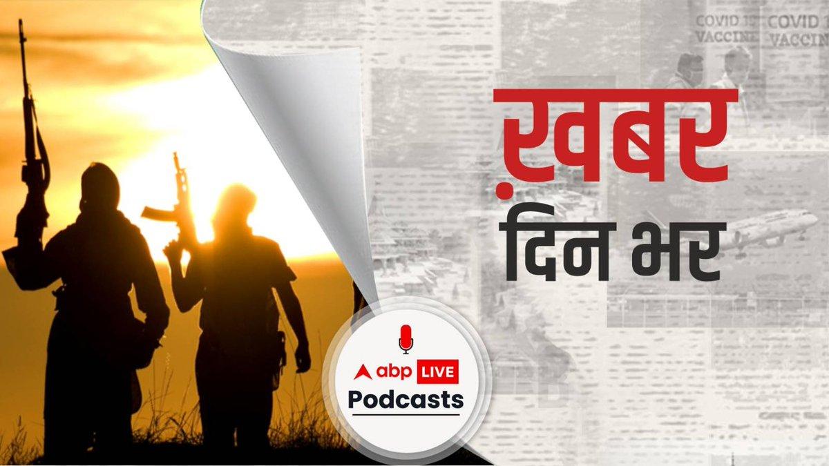 श्रीनगर में आतंकी हमले में शहीद हुए दो पुलिसकर्मी   खबर दिनभर  #ABPLivePodcast #podcasts