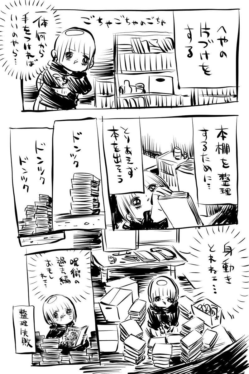 部屋掃除あるある?本棚を整理していると身動きが取れなくなる!