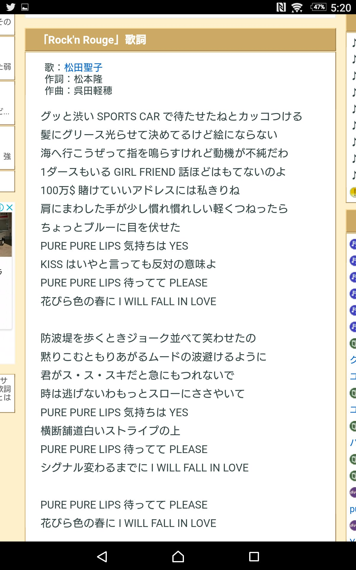 ピュア ピュア リップ 松田 聖子 の 歌