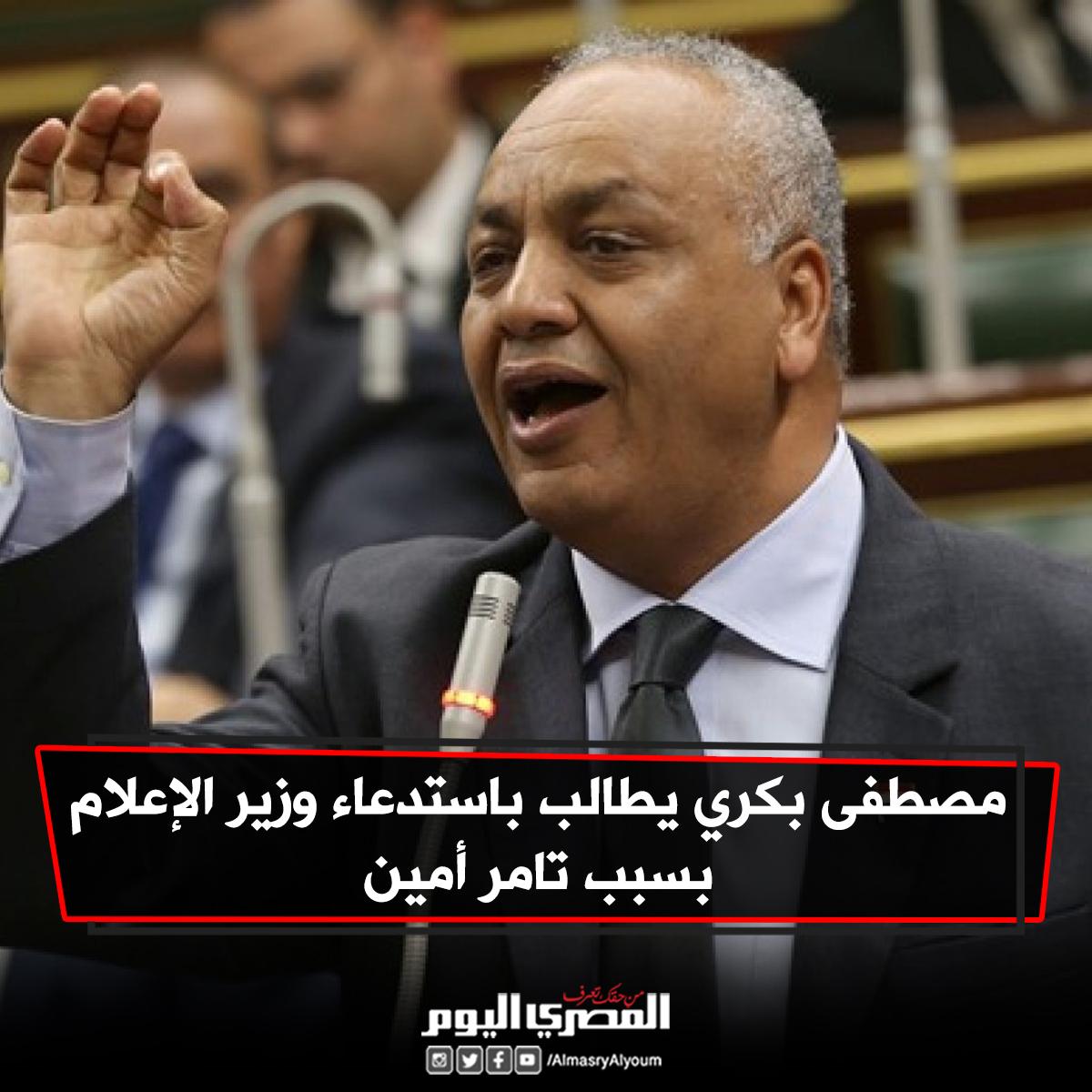 مصطفى بكري يطالب باستدعاء وزير الإعلام بسبب تامر أمين