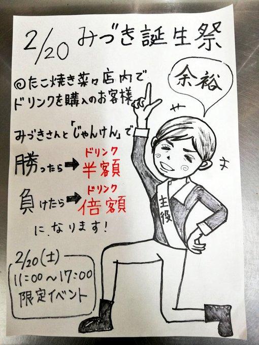takoyakinana77の画像