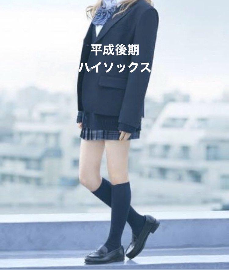 JKのスカートと靴下の長さだけで?時代が反映されていることが判明!