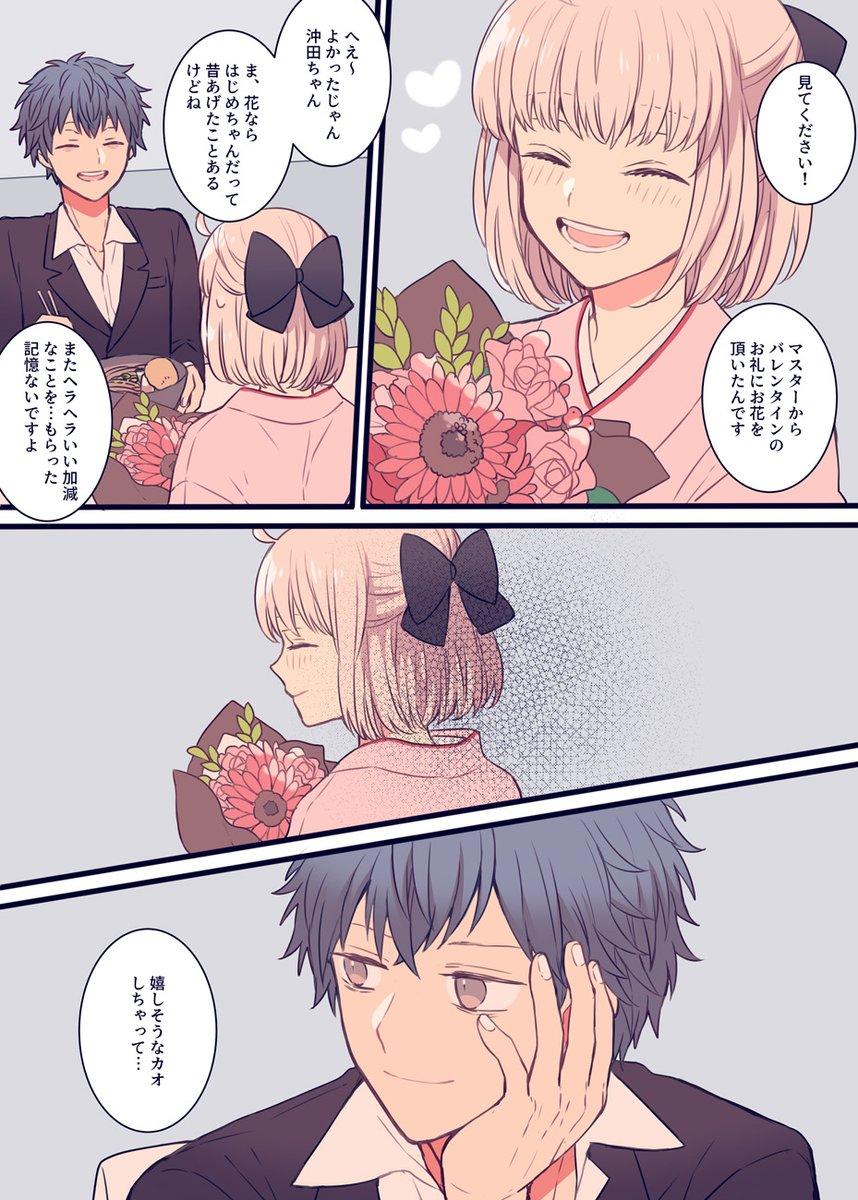 花と沖田さんと一ちゃん