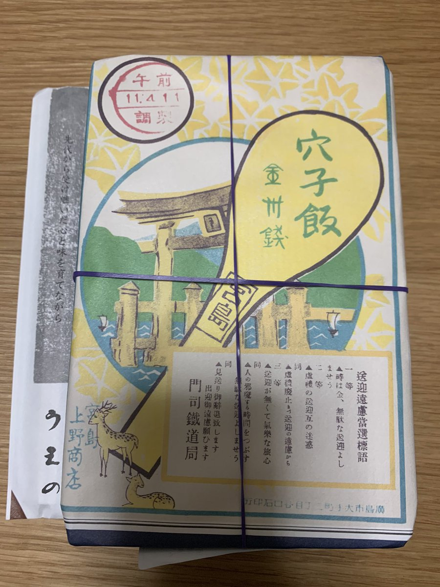 2021 駅弁 博多 阪急