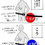 意外と知らないことばかり?日本刀の超初歩的知識3選!