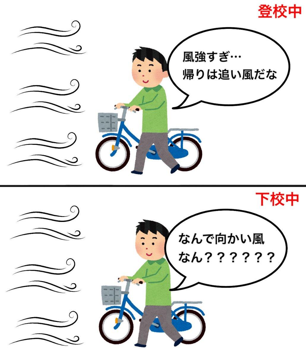 自転車で通学しているorしていた人ならきっと共感する?自転車通学あるある!