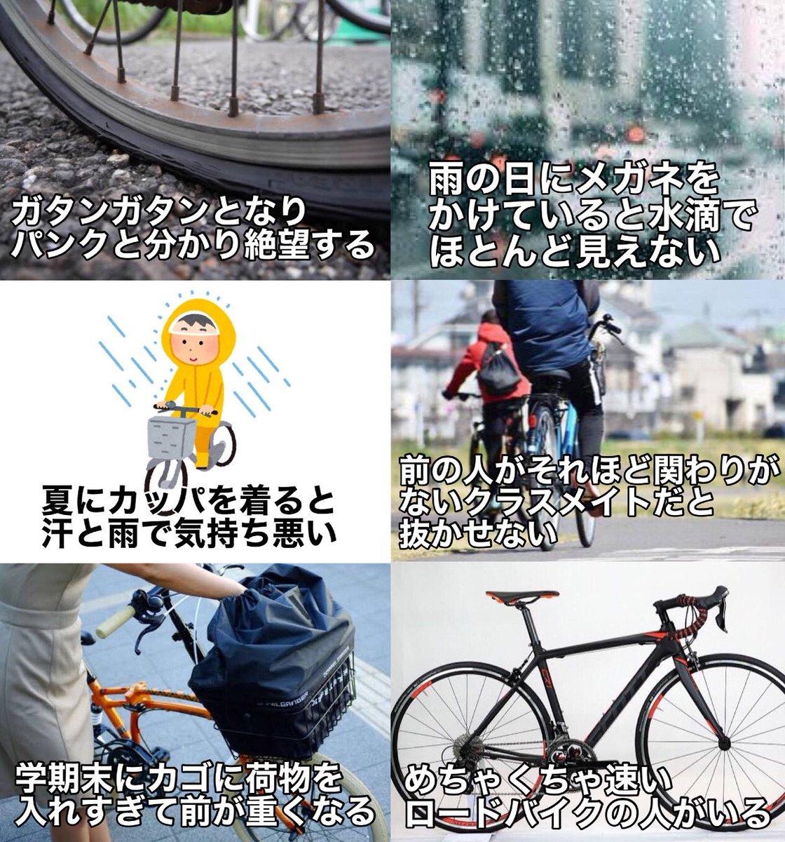 自転車通学あるあるです