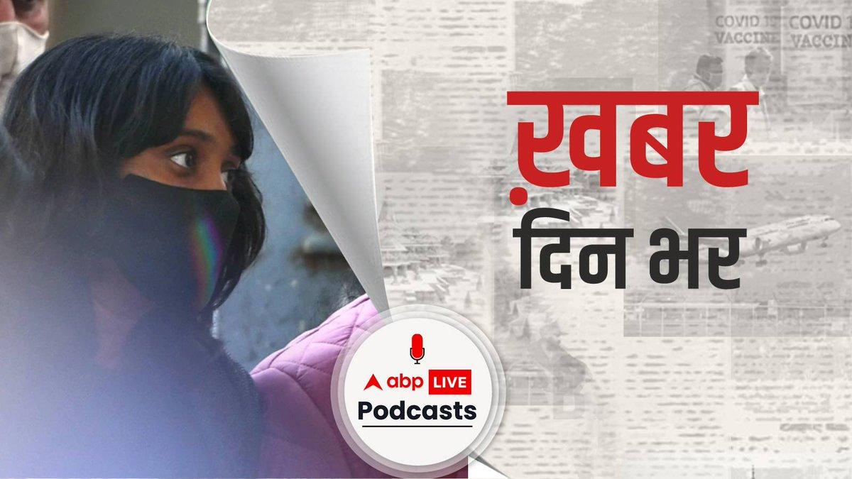 दिशा रवि की जमानत याचिका पर पटियाला हाउस कोर्ट मंगलवार को सुनाएगा फैसला   खबर दिनभर    #ABPLivePodcast #podcast