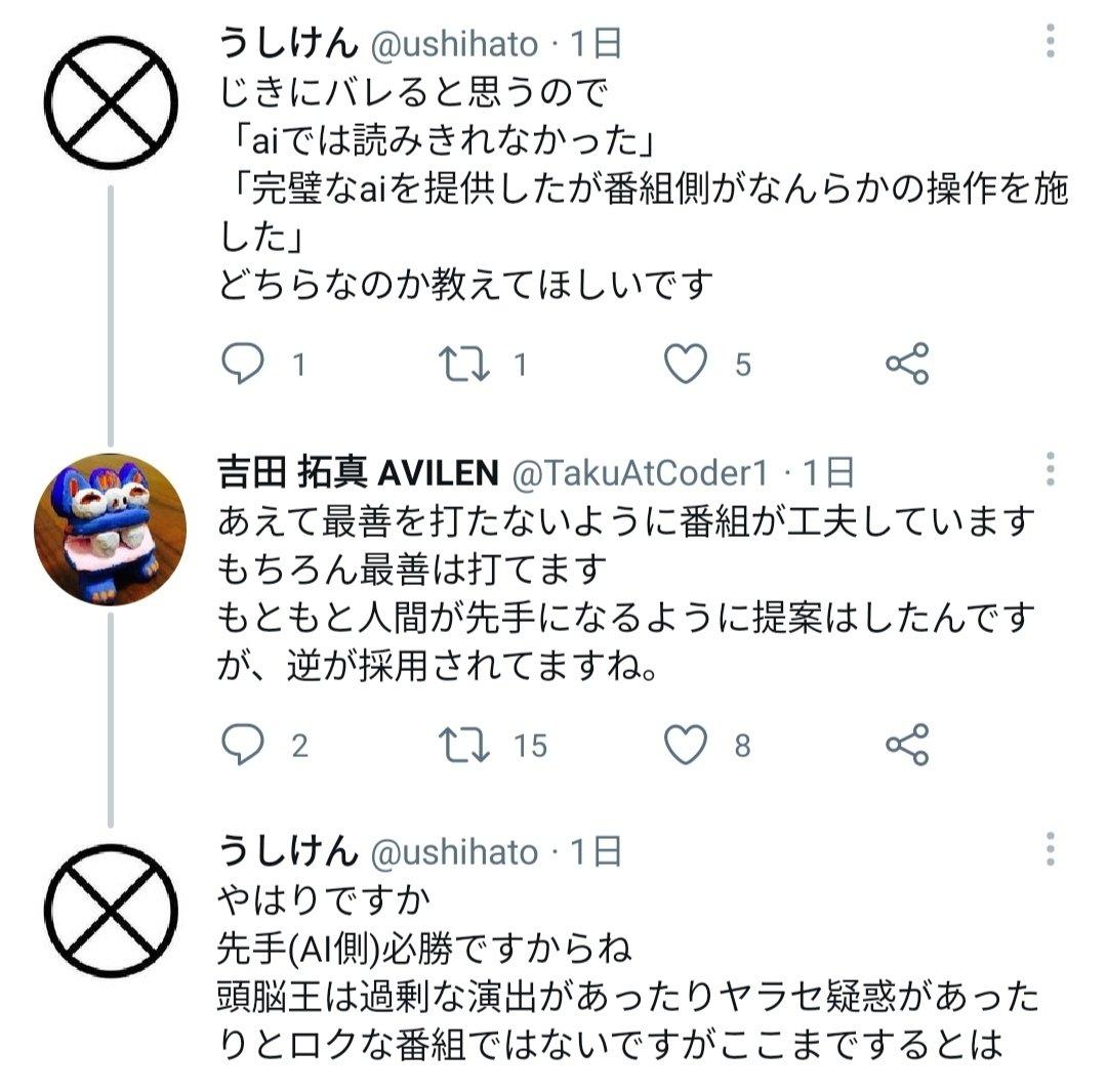 やらせ 頭脳 王 「頭脳王」で水上颯がヤラセ暴露か「フェアにやってくれ」Twitterで批判殺到「八百長、面白くない」