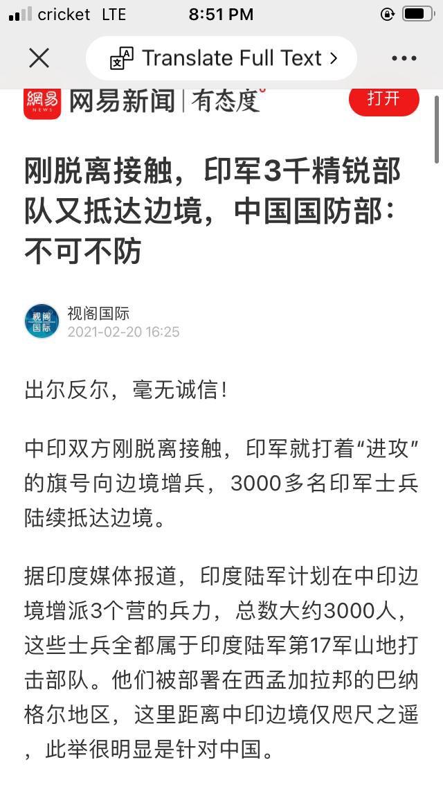 網友:中共撒幣平息中印衝突 樹英雄堵小粉紅嘴