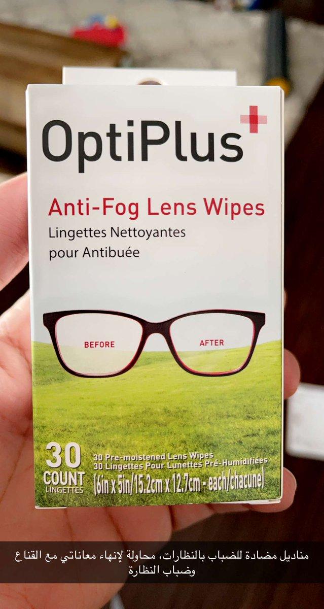 مناديل للنظارة مضادة للضباب، مفيدة جدًا لو تلبس القناع (الماسك) ونظارتك تبخر عليك بسبب القناع، العلبة بـ٥دولار وفيها ٣٠مسحة، المسحة تكفيك يوم أو يومين ثلاثة (حسب كم مرة تمسح النظارة باليوم) https://t.co/DBX7X8v3Vl