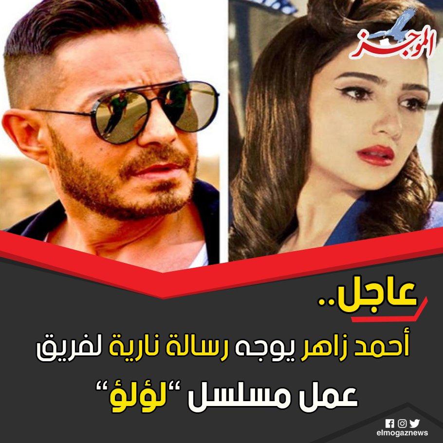 """أحمد زاهر يوجه رسالة نارية لفريق عمل مسلسل """"لؤلؤ"""" شاهد من هنا"""