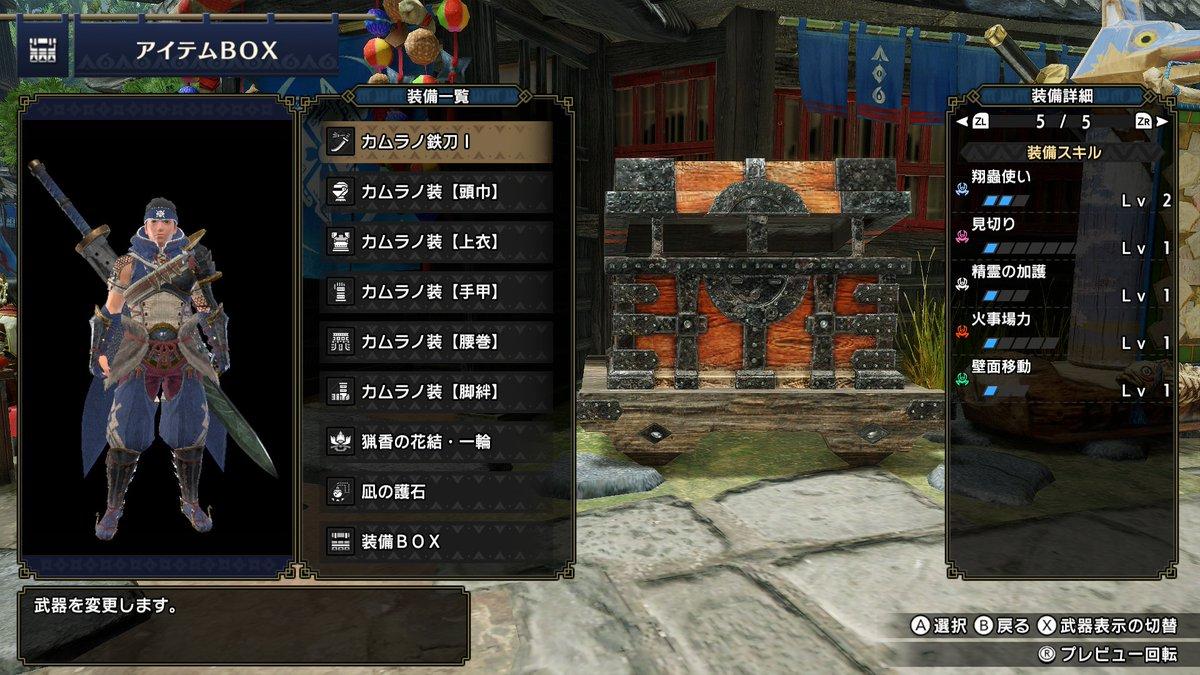 【プレイスタイルにあわせて自由に組み合わせできる、防具や護石】 防具は5つのパーツで構成され、各パーツに防御力や属性ごとの耐性、狩りに役立つ装備スキルが設定されている。装備スキルはゲームを一定まで進行することで入手できる「護石」でも追加可能! capcom.co.jp/monsterhunter/… #モンハンライズ