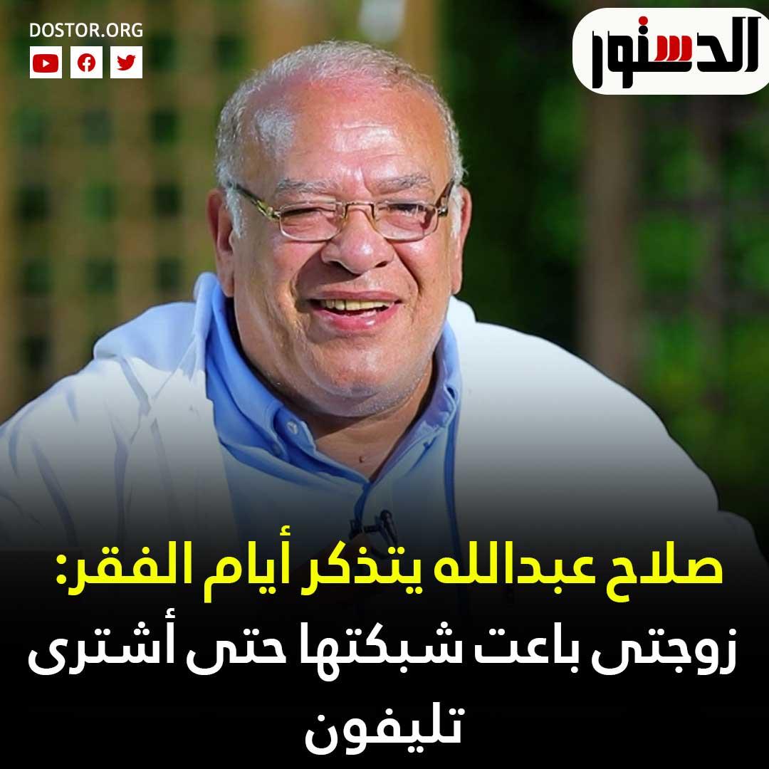 الفنان الكبير قال إنه مر بالعديد من التحديات والمراحل الصعبة فى حياته صلاح عبدالله فن نجوم الفن