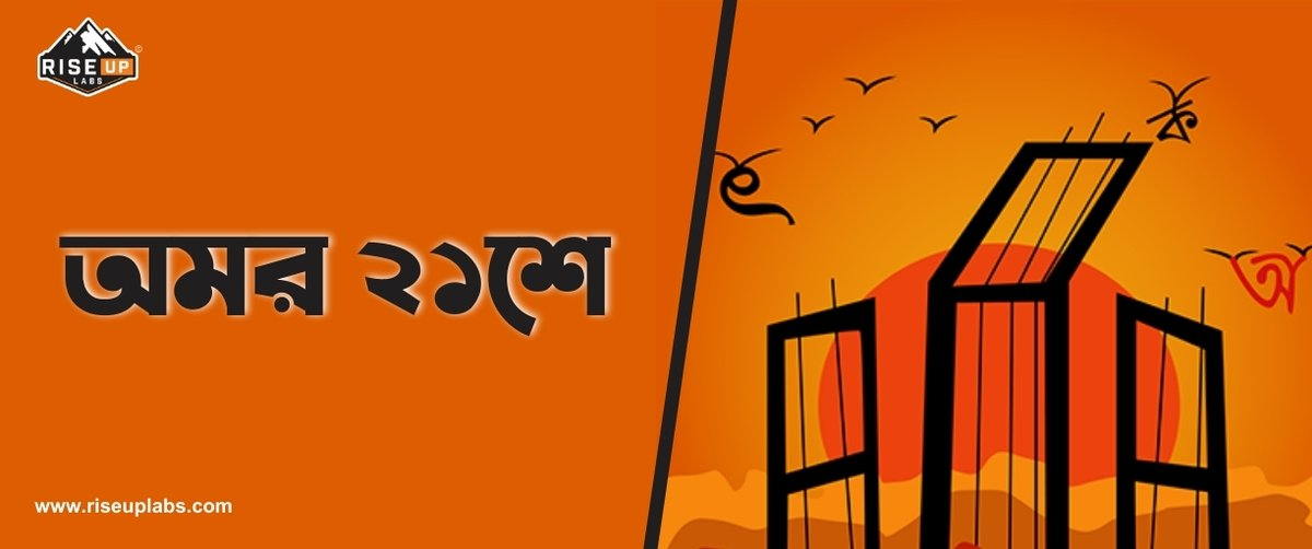 """The nation is observing International Mother Language Day today, marking the supreme of the language heroes' sacrifice for upholding the right to speak mother tongue Bangla.   Get the """"1952"""" App 👉   #riseuplabs #InternationalMotherLanguageDay #MartyrsDay"""