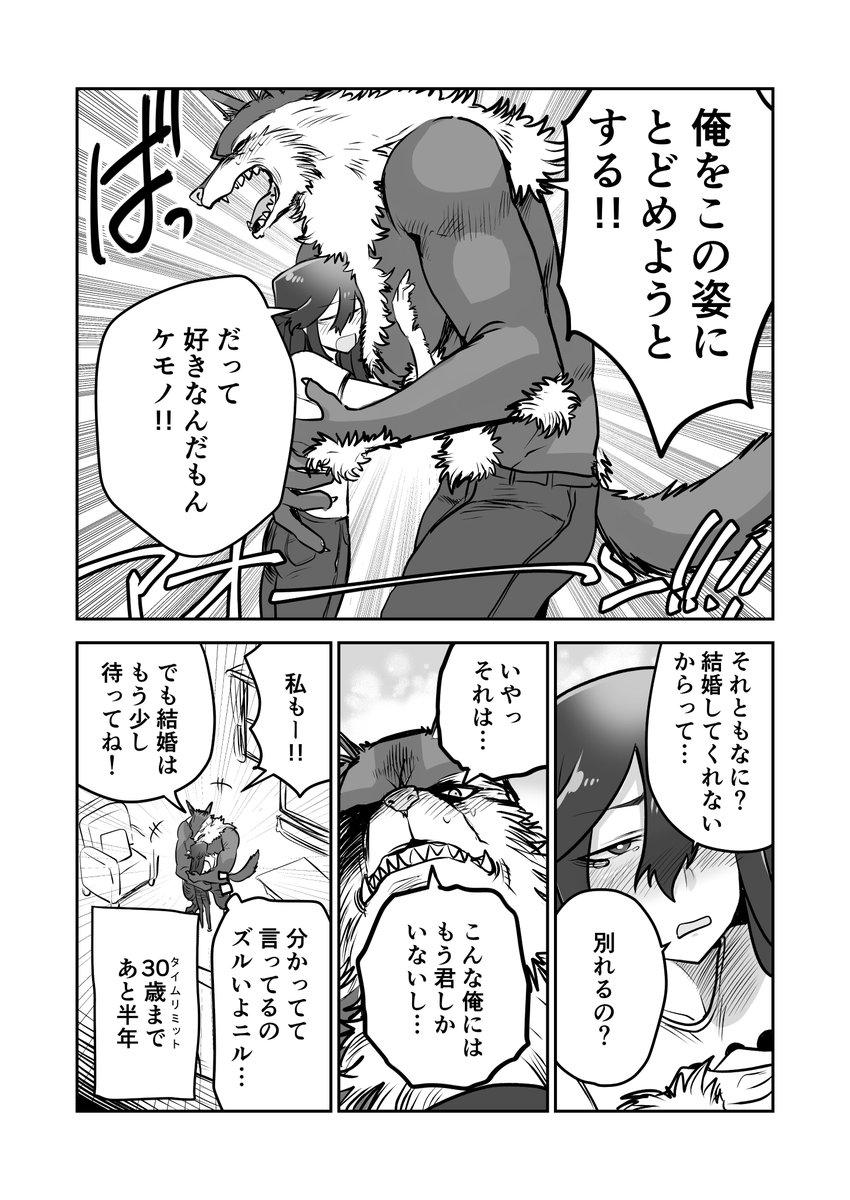 【創作漫画】結婚できない男の漫画