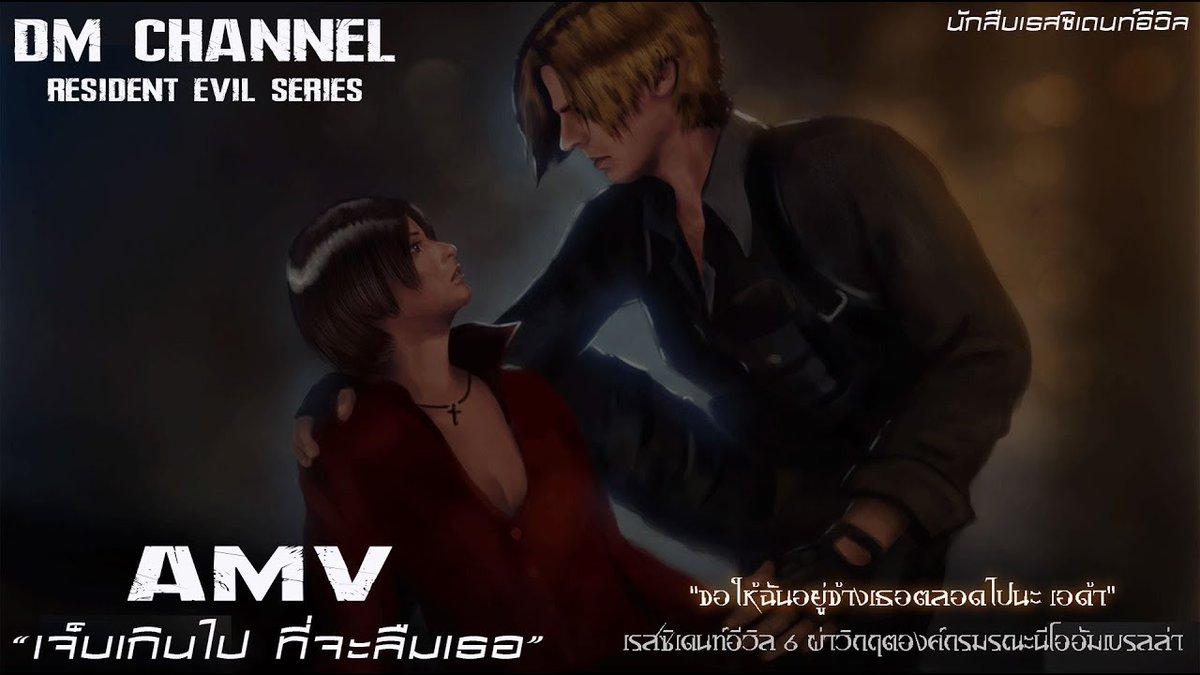 "DM CHANNEL (DetectiveResidentEvil) Resident Evil 6 : Amv บทเพลง ""เจ็บเกินไป"" Leon And Ada HD1080P 60FPS by DM  CHANNEL #ResidentEvil #ResidentEvil6 #Capcom #REBHFun #REShowcase"