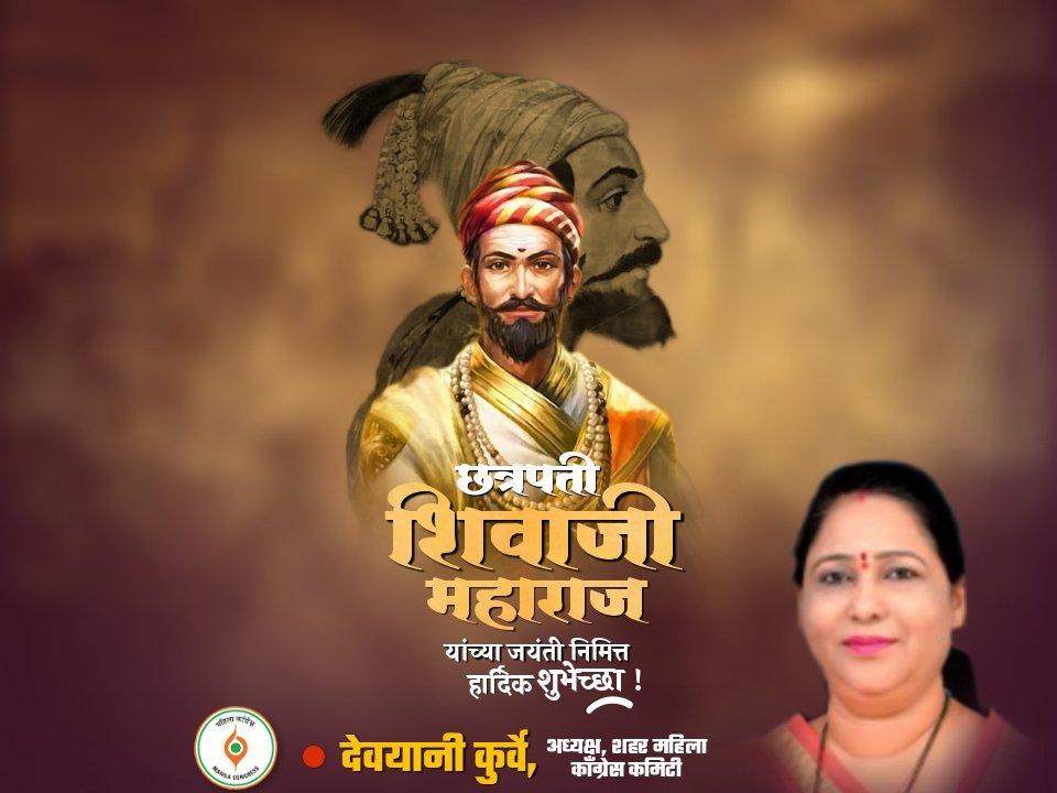 हिंदवी स्वराज्याचे संस्थापक छत्रपती शिवाजी महाराज जयंतीनिमित्त सर्वांना हार्दिक शुभेच्छा #ShivajiJayanti
