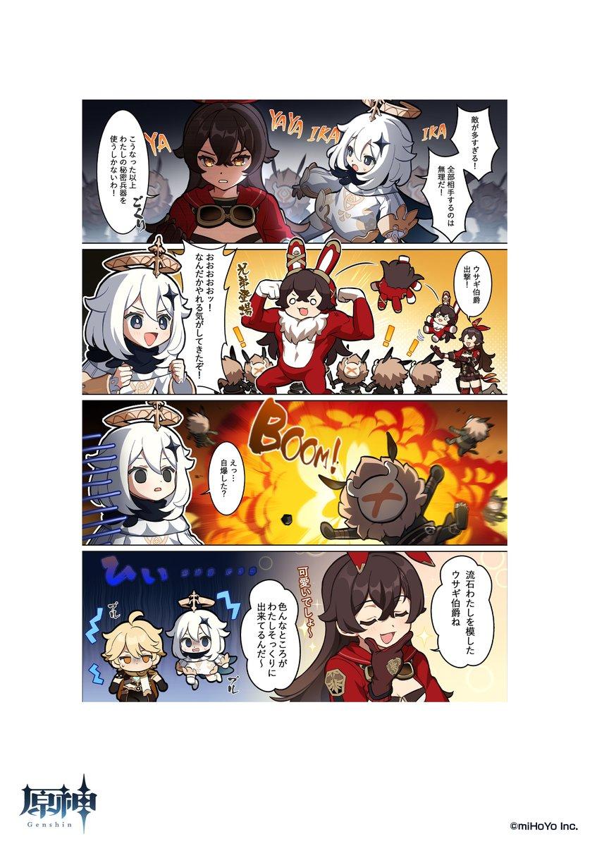 【ショートまんが】   大ピンチに陥った旅人たち一行。ピンチを打開すべく、アンバーの秘密兵器が炸裂!     #原神 #Genshin #原神ショートまんが